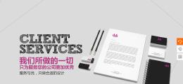电商信息网站设计