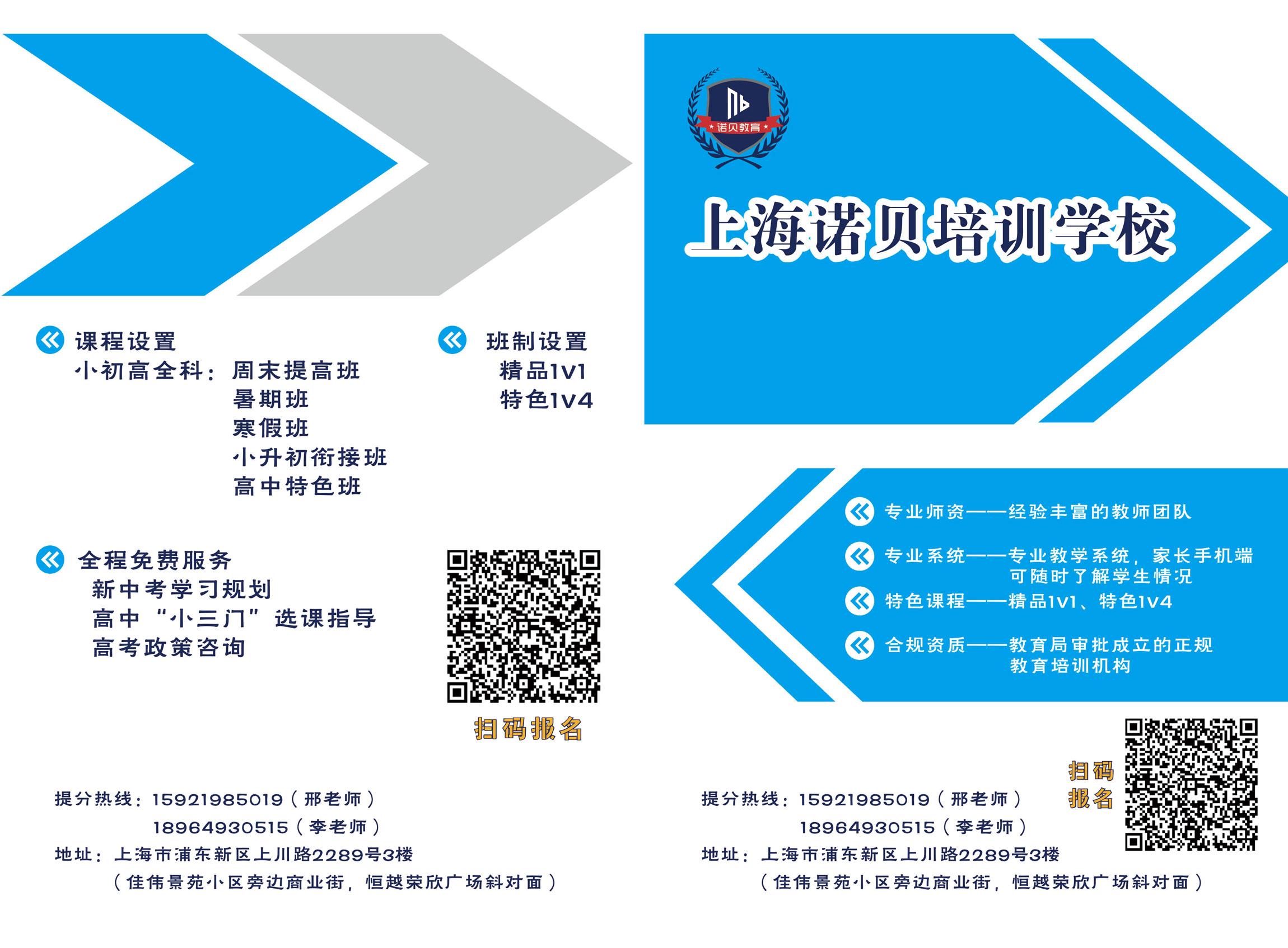 教育培训宣传页设计