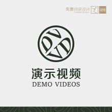 威客服务:[128009] 演示视频 | 全案全程服务