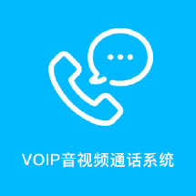 VOIP音视频对讲解决方案