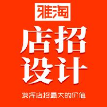 雅淘店招设计