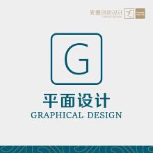 威客服务:[128129] 平面设计 | 专项设计服务