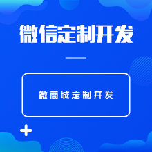 威客服务:[129929] 微信商城定制开发
