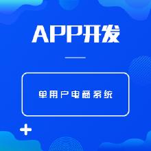 威客服务:[130059] APP定制开发 单用户商城系统IOS/安卓
