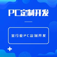 威客服务:[129889] 高端官网定制服务
