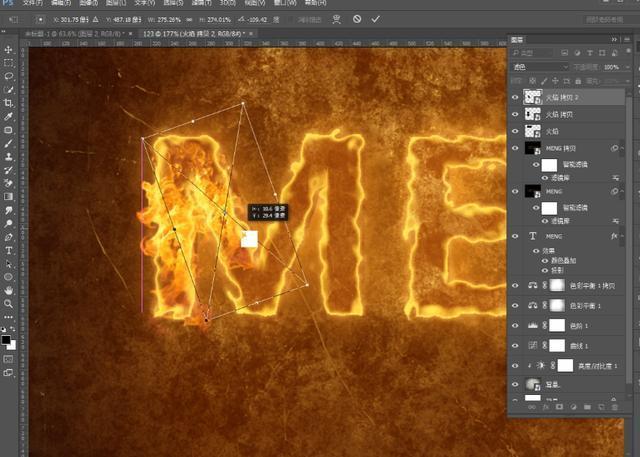 火焰文字设计