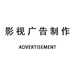 影视广告制作