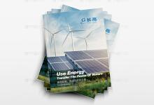 长高集团新能源 画册设计