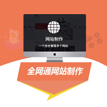 威客服务:[130256] 全网通网站制作