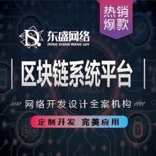 威客服务:[130274] 区块链定制开发 区块链系统开发 区块链平台开发 微信小程序开发