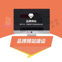 威客服务:[130257] 品牌网站建设