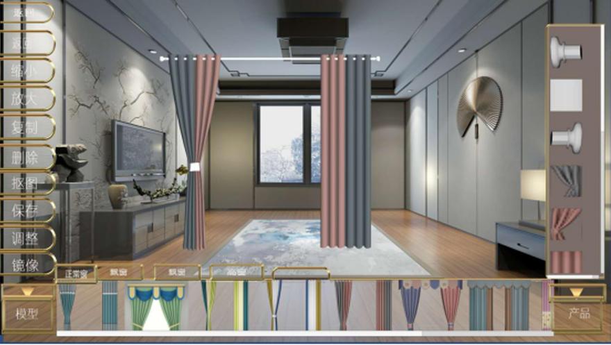 窗帘设计软件