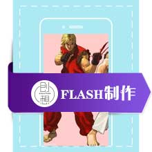 flash制作