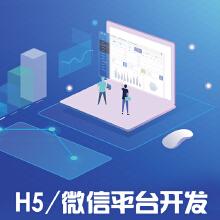 威客服务:[130326] H5/微信平台开发