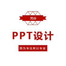 威客服务:[130389] PPT设计