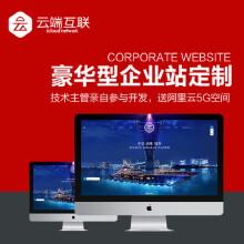 威客服务:[130456] 网站定制织梦公司官网建站企业网站网页设计网站制作开发模板建站