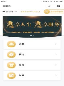 南京大牌档|餐饮行业|扫码点餐取号预约小程序