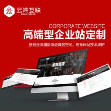 威客服务:[130453] 定制网站建设网站开发网站设计公司网站企业网站制作网页设计建站