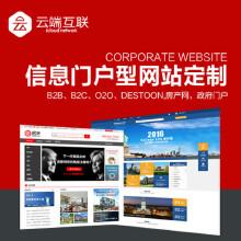 威客服务:[130421] p2p网站开发,O2O定制,网校类源码,门户站开发