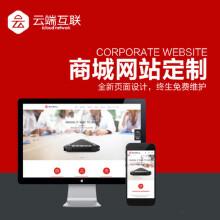 威客服务:[130454] 单用户/多用户商城,ecsop,shopnc商城开发网店开发