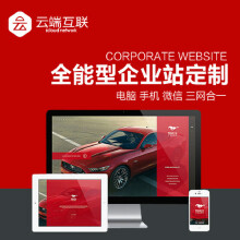 威客服务:[130452] 网站建设企业网站制作网站定制开发响应式做网站网页设计公司官网