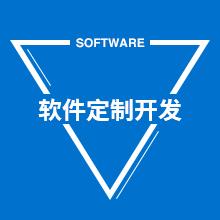 威客服务:[130439] TMS系统开发、危化品行业软件定制开发、车辆调度管理系统开发、车辆运输管理系统开发