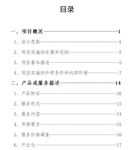 可行性分析报告