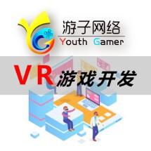 VR游戏定制开发-科幻游戏/恐怖游戏/跑酷游戏