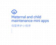 母婴养护小程序