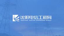 沈阳电信工程局工程项目管理系统