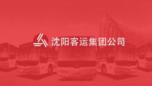 沈阳客运集团公司官方网站建设