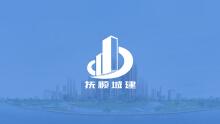 【生活服务类】城建集团APP