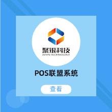 威客服务:[129870] POS联盟系统