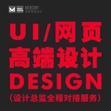 威客服务:[130513] UI界面/网站设计/电商设计【点击查看案例】设计总监全程对接服务