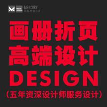 威客服务:[130512] 画册/折页/单页设计-【点击查看案例】资深设计师操刀设计