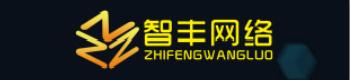 广州智丰网络科技