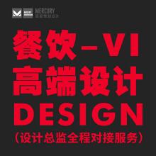 威客服务:[130511] 餐饮VI-高端设计【点击查看案例】设计总监操刀设计