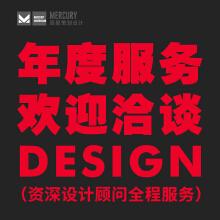 威客服务:[130507] 年度服务-一线设计顾问/设计总监全程服务