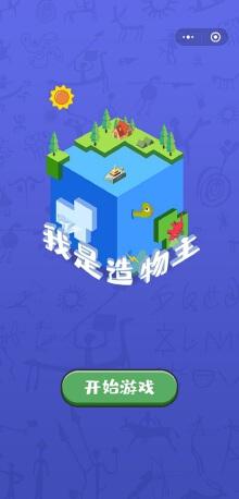 微信小游戏案例-我是造物主