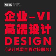 威客服务:[130502] 企业VI-高端设计【点击查看案例】资深设计师操刀设计