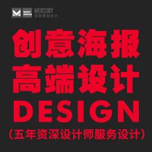 威客服务:[130505] 创意海报设计-【点击查看案例】资深设计师操刀设计