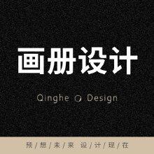 威客服务:[130517] 品牌画册设计