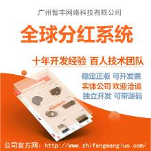全球分红系统全民分润代理分红股东资金盘分红软件app定制开发