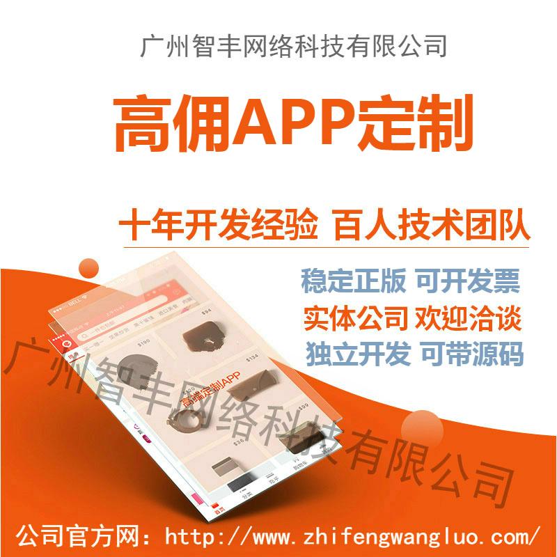 消费购物返利app软件开发定制高佣推广领优惠券淘宝客APP原生开发