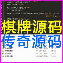 威客服务:[130522] H5、Cocos游戏应用开发游戏源码、《传奇》源码价格可商议