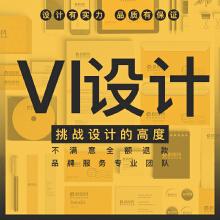 威客服务:[130581] VI设计