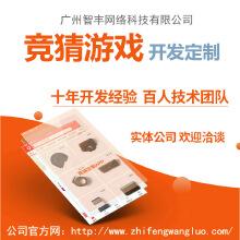 竞猜游戏app软件开发制作设计小程序互动小游戏北京赛车软件系统