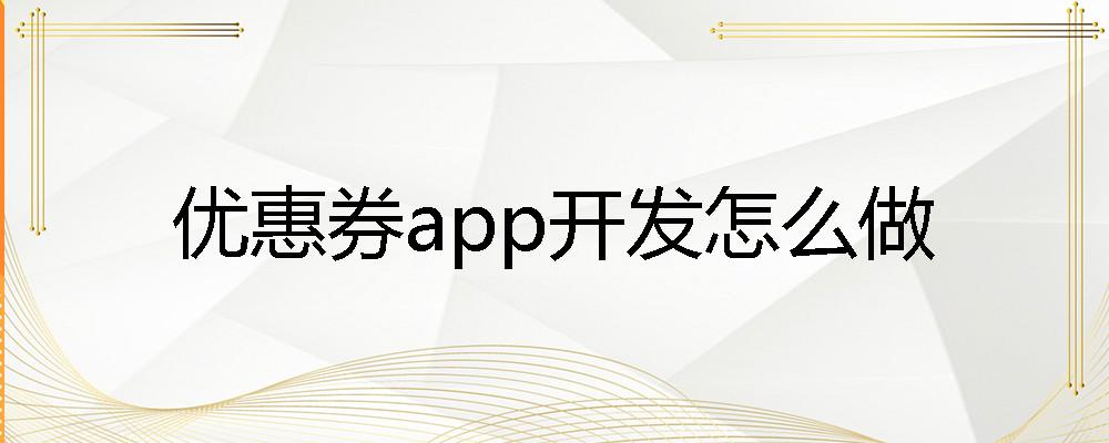 优惠券app开发