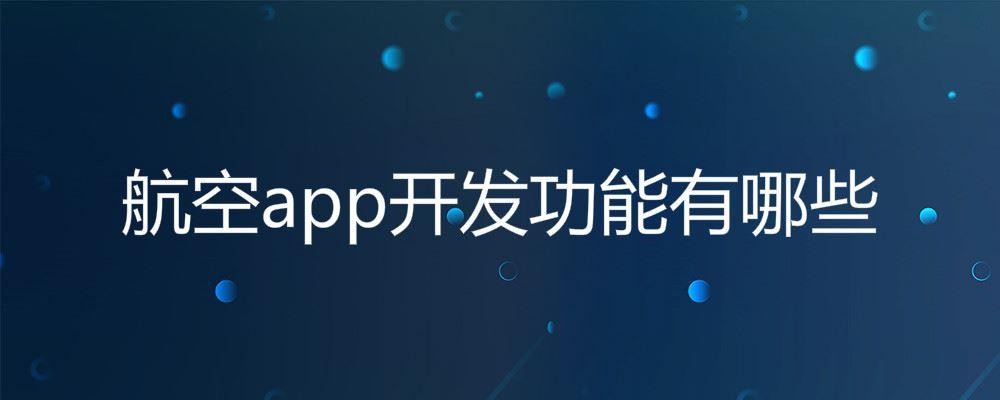 航空app开发