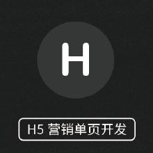 威客服务:[130663] H5营销单页开发